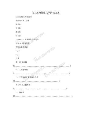 化工压力管道化学清洗方案.doc