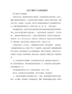 《骨干教师个人业绩材料》.doc