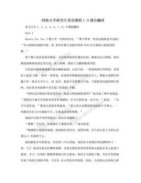 河海大学研究生英语教程1-9部分翻译.doc