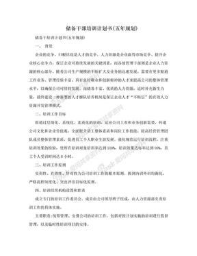 储备干部培训计划书(五年规划).doc