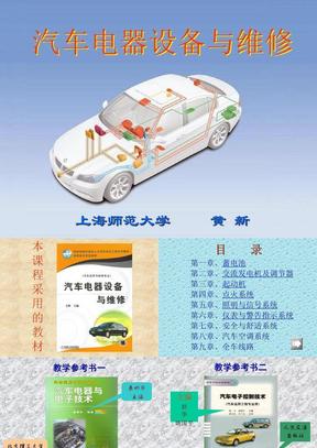 0.汽车电器设备与维修.ppt