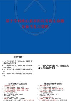 2020届人教版高三语文备考策略:基于学科核心素养的高考语文命题及备考复习策略 课件 (共95张).pptx