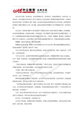 2013年浙江台州热点新闻-台州开展市区水环境整治工作全面督查.doc