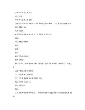 留守儿童之家工作总结.doc