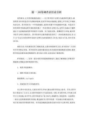 问卷调查报告结论(共7篇).doc