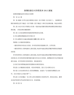 深圳注册公司章程范本2013新版.doc