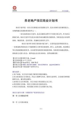 养老地产项目融资商业计划书.doc