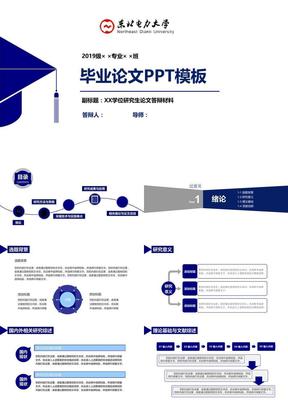 东北电力大学毕业论文答辩PPT模板.pptx