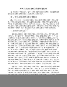 2017社区党委书记抓基层党建工作述职报告.docx
