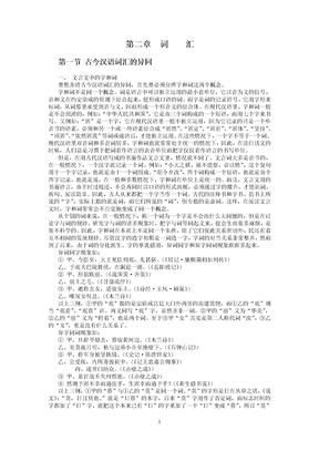 古代汉语通论(北师大精品课程)02.doc