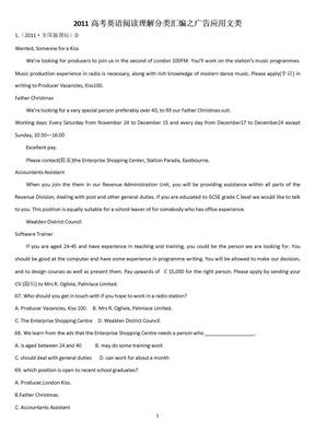 2011高考英语阅读理解分类汇编之广告应用文类.doc