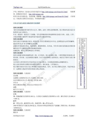 公务员考试行政能力测试资料分析教程.doc