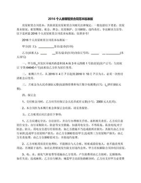 2016个人房屋租赁合同范本标准版.docx