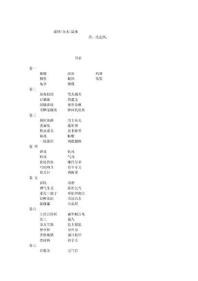 303《谐铎》(全本)清 沈起凤.doc