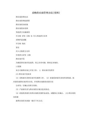 采购供应商管理办法[资料].doc