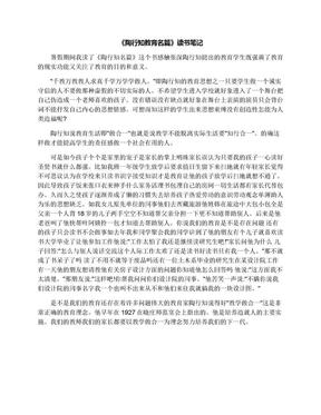 《陶行知教育名篇》读书笔记.docx