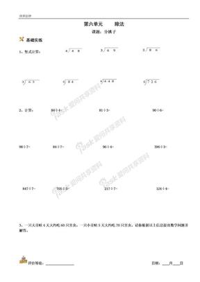 北师大版三年级上册练习题.doc