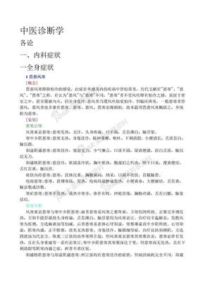 鉴别诊断学汇编中医症状鉴别诊断学(2).DOC