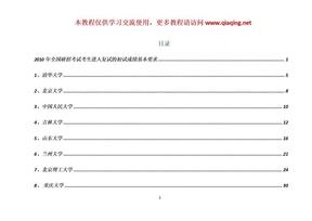【2011版】2010年34所自主划线院校复试分数线10323.doc