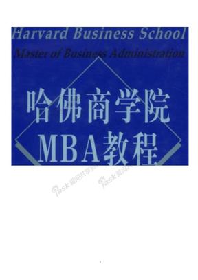 MBA经典案例全集.doc