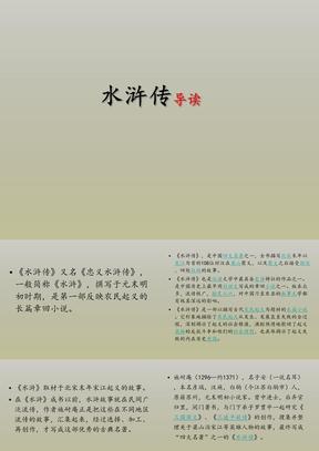 水浒传导读.ppt