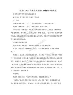 语文:2011高考作文素材:咏梅诗中的典故.doc