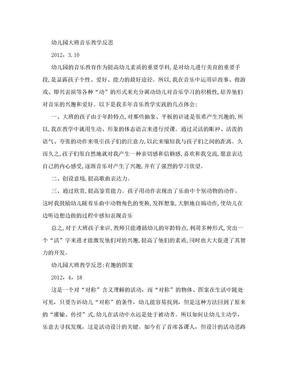 幼儿园大班下学期教学反思.doc
