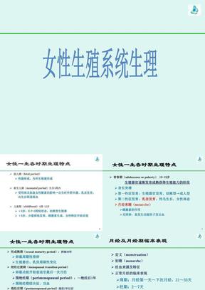 女性生殖系统生理——2011-4-7.ppt