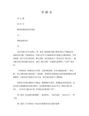 1学拼音儿歌77首版《学拼音读儿歌识汉字》.doc