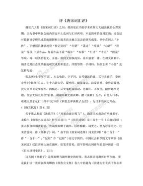评《唐宋词汇评》.doc