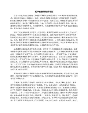 初中地理教师读书笔记.docx