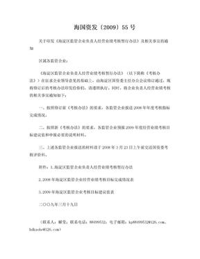 海国资发[2009]55 号关于印发企业负责人经营业绩考核暂行办法 的通知.doc