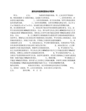 超市合作投资经营协议书范本.docx