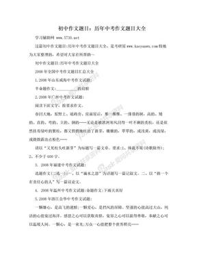 初中作文题目:历年中考作文题目大全.doc