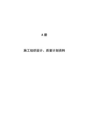 桩基工程资料A、B、C、D册(白表).doc
