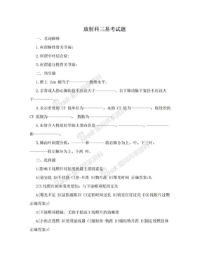 放射科三基考试题.doc