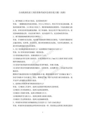 仪表工(高级)-实操(应会)复习题.doc
