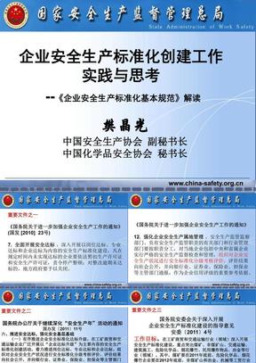 安全生产标准化创建.ppt