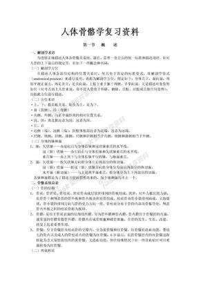 人体骨骼学复习资料.doc