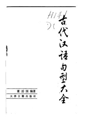 古代漢語句型.pdf