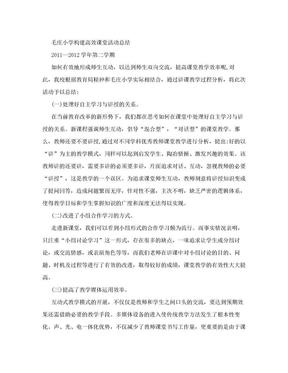 毛庄小学高效课堂教学活动工作总结.doc