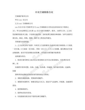 中央空调维修合同.doc