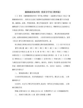 廉颇蔺相如列传-优质导学案(教师版).doc