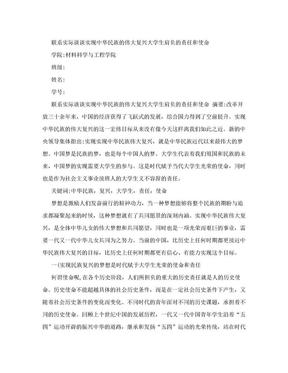 中华民族的伟大复兴大学生肩负的责任和使命-形势与政策论文.doc