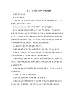 [笔记]禁毒防艾知识宣传资料.doc