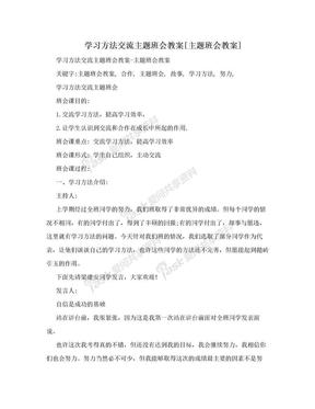 学习方法交流主题班会教案[主题班会教案].doc