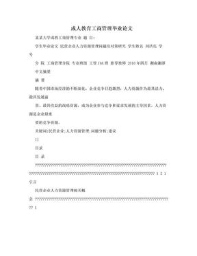 成人教育工商管理毕业论文.doc