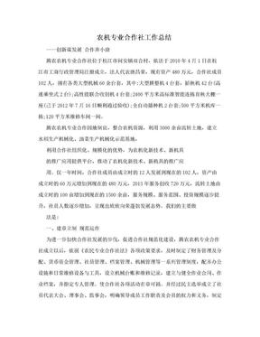 农机专业合作社工作总结.doc