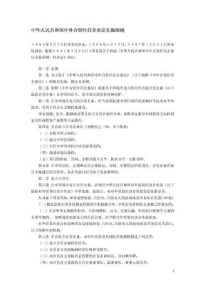 中华人民共和国中外合资经营企业法实施细则.doc