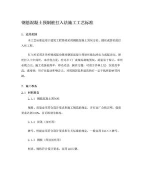 钢筋混凝土预制桩打入法施工工艺标准.doc